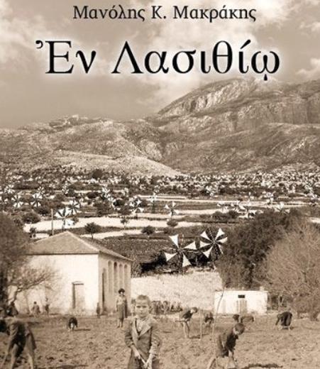 Ηιστορία της εκπαίδευσης τουΟροπεδίου Λασιθίου